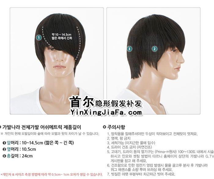 假发男什么牌子好 男士假发韩版质量怎么样图片